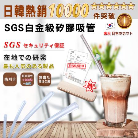 日本熱銷SGS級矽膠吸管(透明款)-4支