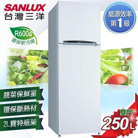 ★一級能效★含原廠配送安裝 SANLUX台灣三洋 250L 一級能效雙門冰箱 珍珠白 SR-C250B1