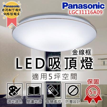 【Panasonic國際牌】32.5W 金線框 LED吸頂燈(LGC31116A09)  (雙12)