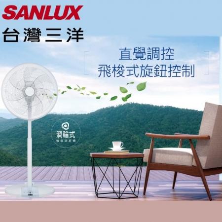 ◤ 2019 新機上市 ◢ SANLUX 台灣三洋14吋 飛梭式旋鈕DC遙控立扇 EF-P14DK