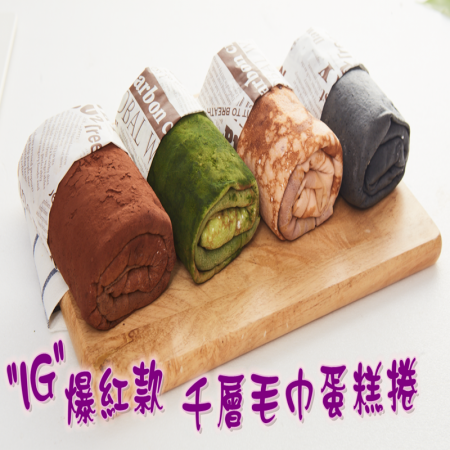 【麥麥先生】千層毛巾蛋糕捲-任選2盒