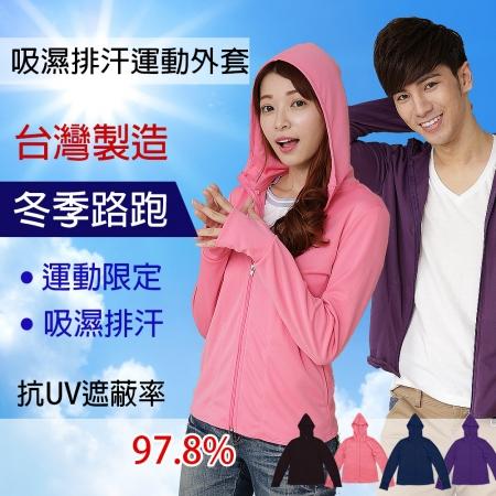【MI MI LEO】台灣製 抗UV連帽運動吸排外套