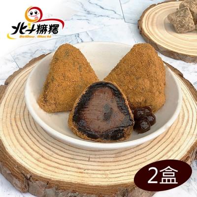 北斗麻糬.黑糖珍珠奶茶風味冰粽禮盒(2盒)(奶素)