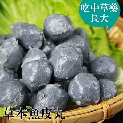 台江漁人港.草本魚皮丸(半斤/包,共三包)
