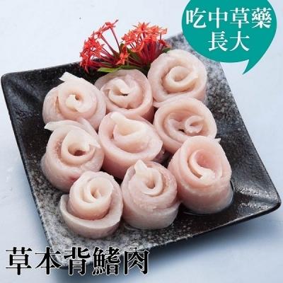 台江漁人港.草本背鰭肉(5兩/包,共二包)