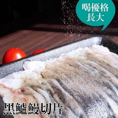 台江漁人港.台江黑鱸鰻切片(300g/包,共二包)