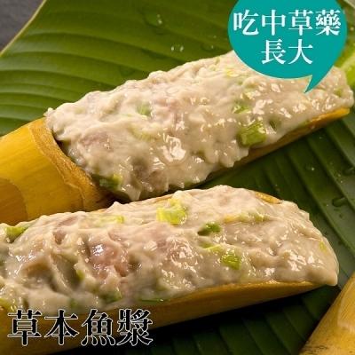台江漁人港.草本虱目魚魚漿(半斤/包,共三包)