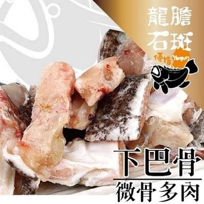 台江漁人港.優格龍膽石斑-下巴骨(600g/包,共二包)