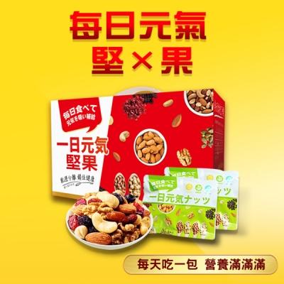 弘益.一日元氣堅果-綜合堅果果乾(30包/盒,共2盒)