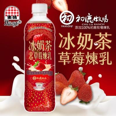 生活飲料.冰奶茶日式草莓煉乳590ml/瓶(24瓶/箱)