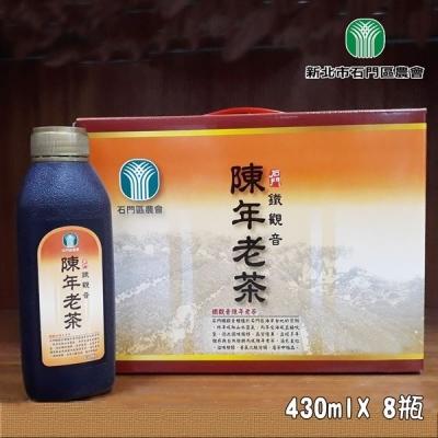 石門.陳年老茶飲品禮盒(8瓶/盒)