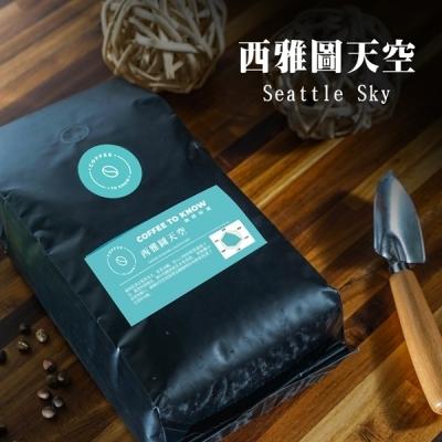 咖啡知道COFFEE TO KNOW.西雅圖天空 1公斤