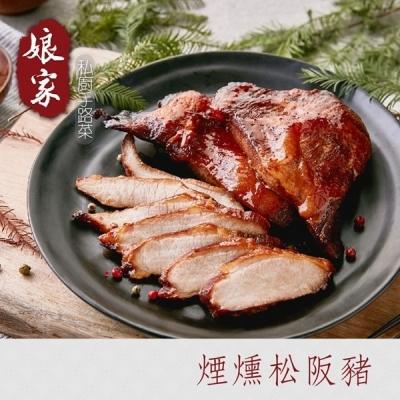 娘家LF.私廚手路菜-煙燻松阪豬