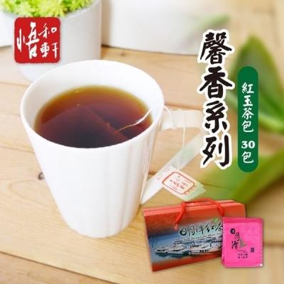 悟和軒.馨香系列-紅玉茶包(30包/盒)