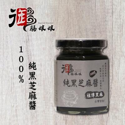 御膳娘娘.100%純黑芝麻醬(180g/瓶,共2瓶)