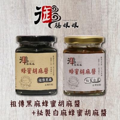 御膳娘娘.祖傳黑麻蜂蜜胡麻醬+祕製白麻蜂蜜胡麻醬(180g/瓶,共2瓶)