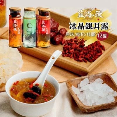 藍海饌.冰晶銀耳露(任選12罐)