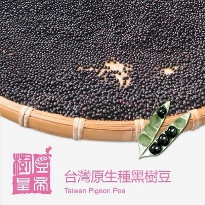 樹豆皇帝.台灣原生種黑樹豆(150g/包)