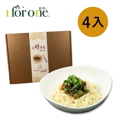 1 for one.古早味肉燥意麵4入(420公克/盒)