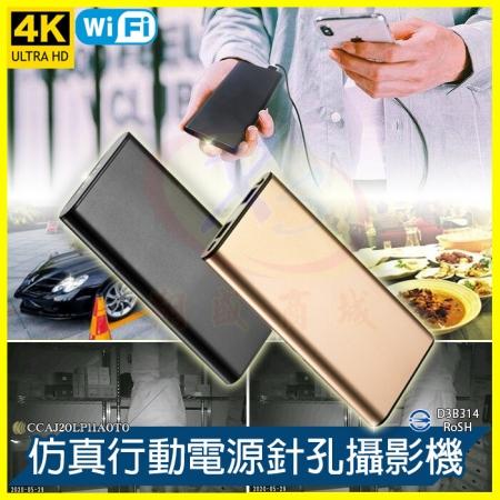 4K高清1080P仿真行動電源微型針孔無光夜視攝影機/無線WiFi遠端監控密錄器/移動電源監視器