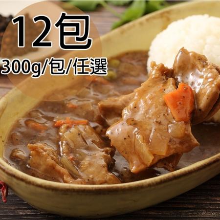 【一等鮮】懶人自煮料理包(300g/包)-任選12包