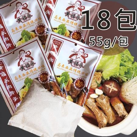 【黃福永】馬來西亞直落玻璃肉骨茶湯料18包(55公克/包)