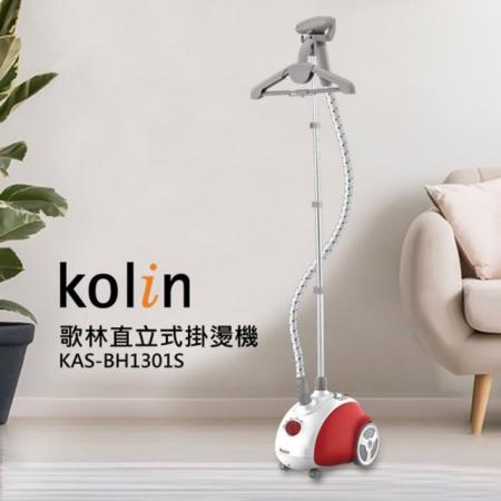 【Kolin 歌林】直立式掛燙機(KAS-BH1301S)