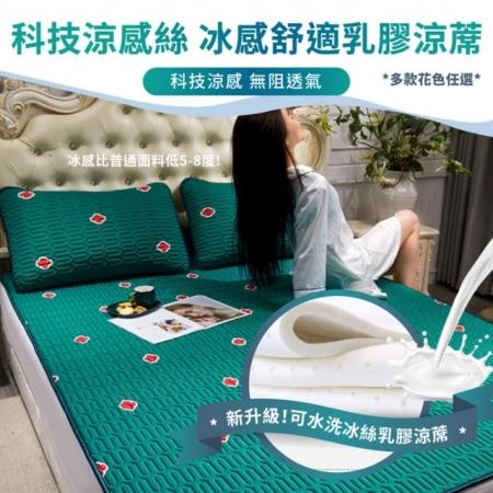 【DaoDi】新升級可水洗冰絲乳膠涼蓆 床墊 遊戲墊(尺寸單人/ 雙人 /雙人加大多款任選 均一價加贈收納袋)