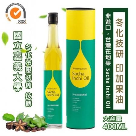 【冬化技研】100%冷壓初榨冬化印加果油(400ml/罐)