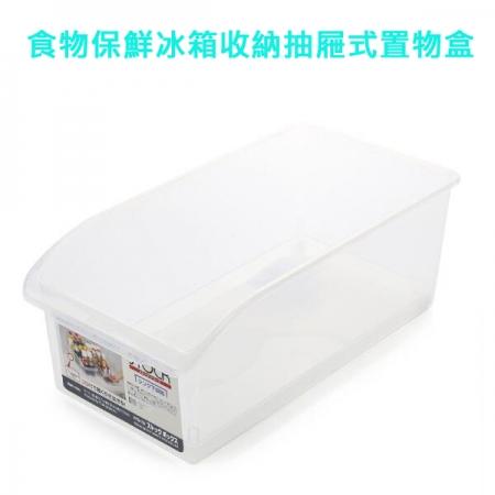 食物保鮮冰箱收納抽屜式置物盒-2入