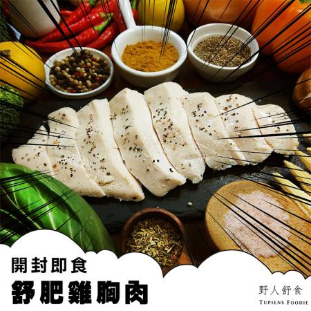 【野人舒食】雞胸肉(開封即食)-任選6包