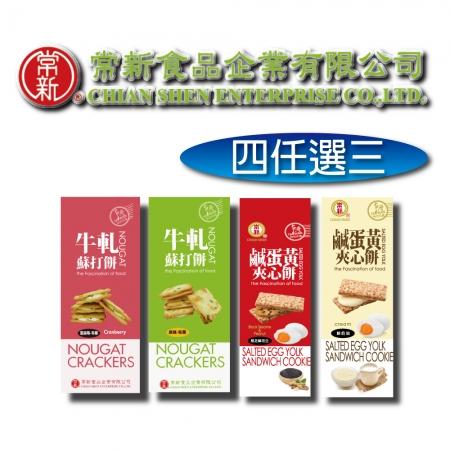 【常新食品】牛軋蘇打餅3盒組(4種口味任選3盒)