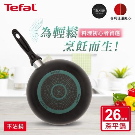 【Tefal 法國特福】爵士系列26CM不沾深平底鍋