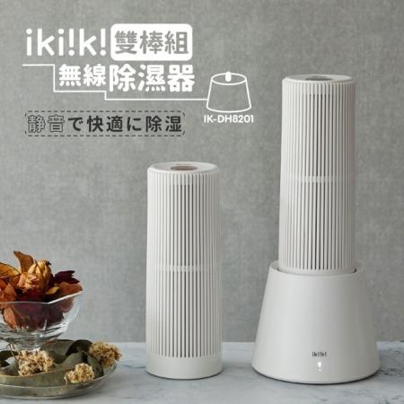 【Ikiiki伊崎】無線除濕器(IK-DH8201)
