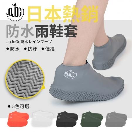 【日本熱銷】JOJOGO防水雨鞋套(男款/女款/親子款)《附贈防水收納袋》
