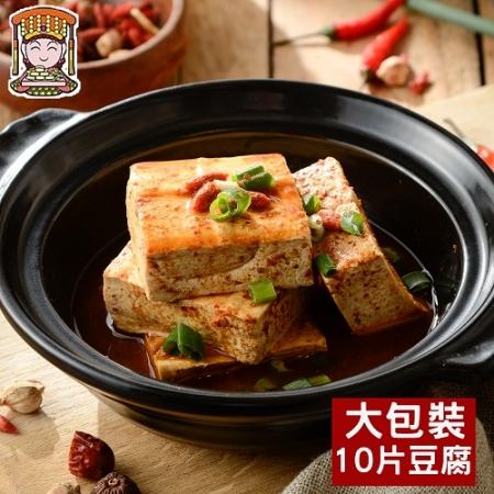 【媽祖埔豆腐張】非基改麻辣臭豆腐-大包裝(10片豆腐/全素)-3入
