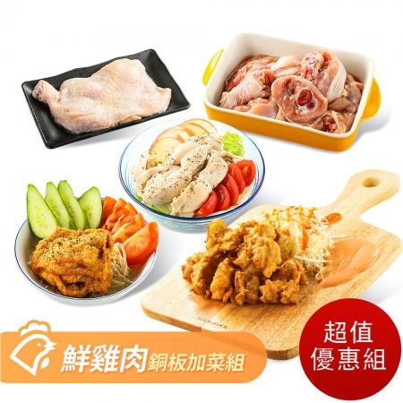 【 山海珍饈】國產鮮雞肉銅版加菜組-超值優惠組