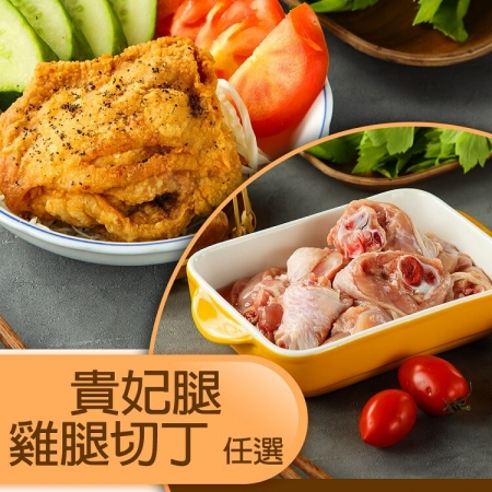 【 山海珍饈】國產生鮮雞腿肉組合-貴妃腿/雞腿切塊(任選)-5包