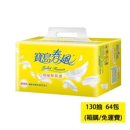 寶島春風抽取衛生紙 130抽(8包X8串) 箱購/免運費