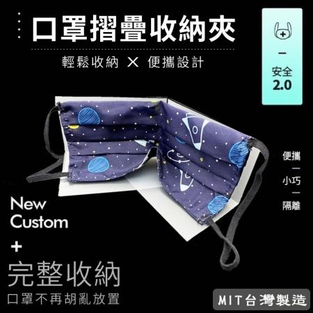 台灣製隨身口罩摺疊收納夾-10入