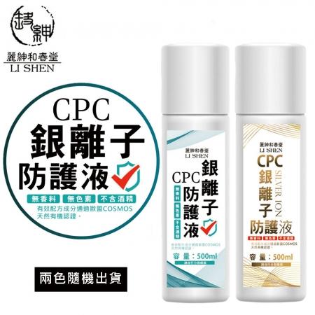 【麗紳和春堂】CPC銀離子防護噴劑(兩色隨機出貨)