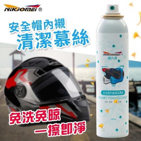 【耐久美】安全帽內襯清潔劑(180ml)