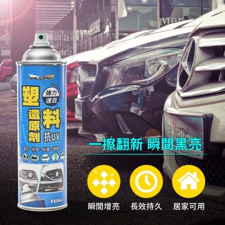 【耐久美】塑料還原劑(550ml)