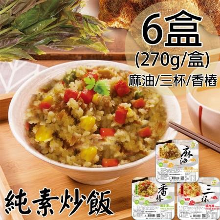 【如意生技】旺意香純素猴頭菇炒飯 任選6盒(270g/盒)(麻油、三杯、香樁)