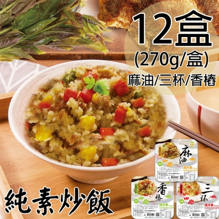 【如意生技】旺意香純素猴頭菇炒飯 任選12盒(270g/盒)(麻油、三杯、香樁)