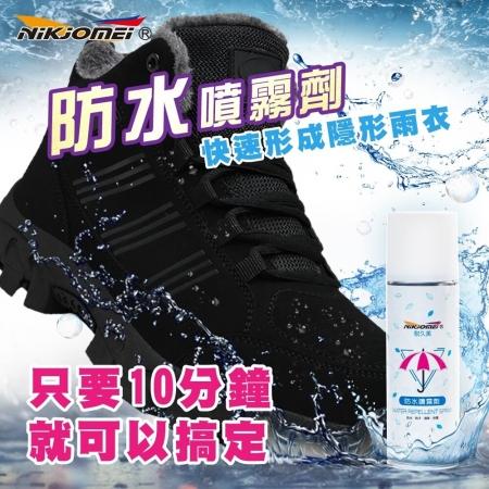【耐久美NIKJOMEI】急速防水噴霧劑(250ml)
