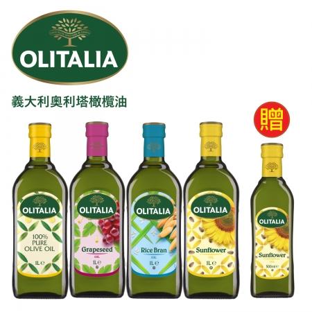 【Olitalia 奧利塔】純橄欖油+葡萄籽油+玄米油+頂級葵花油1000mlx4瓶(贈頂級葵花油500mlx1瓶) (限時下殺)