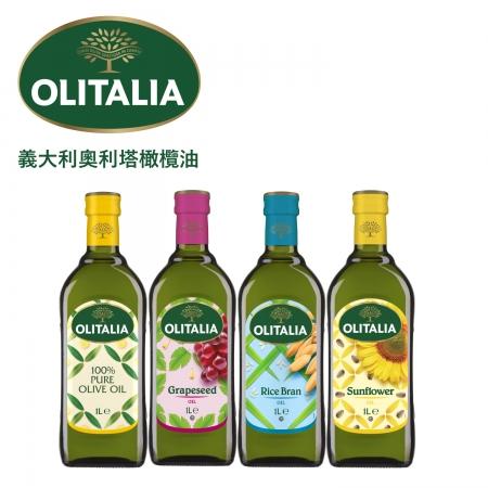 【Olitalia 奧利塔】純橄欖油+葡萄籽油+玄米油+葵花油(1000mlx4瓶)