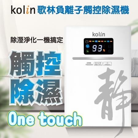 【Kolin 歌林】負離子雙製冷晶片除濕機(KJ-HC05)