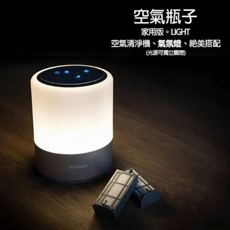 【HYPASS】空氣瓶子LIGHT 家用胖胖瓶(小夜燈+空氣清淨)